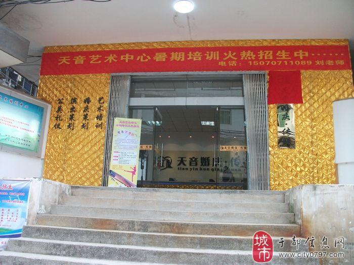 天音艺术中心暑期培训火热招生