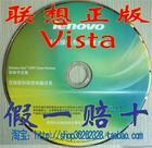 出售正版vista系统光盘