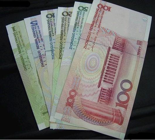 收购纸币 求购99版纸币 现金收藏钱币