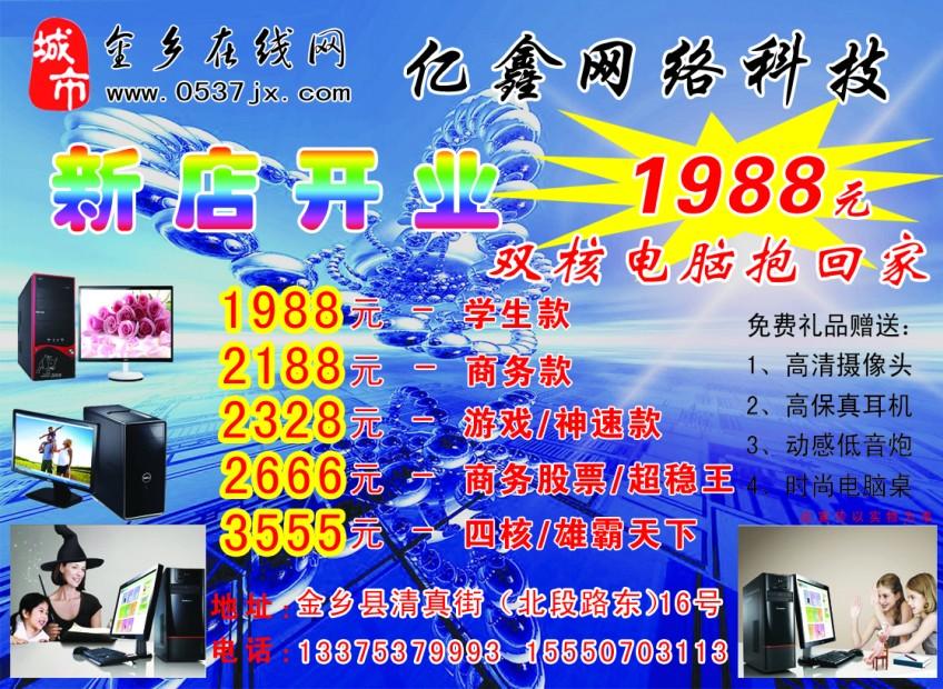 金乡亿鑫电脑监控-新店开业!优惠活动!
