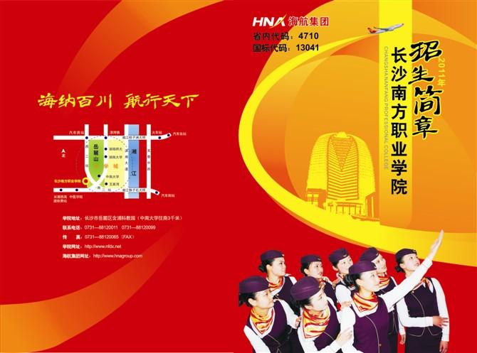 2011年长沙南方职业学院招生宣传资料
