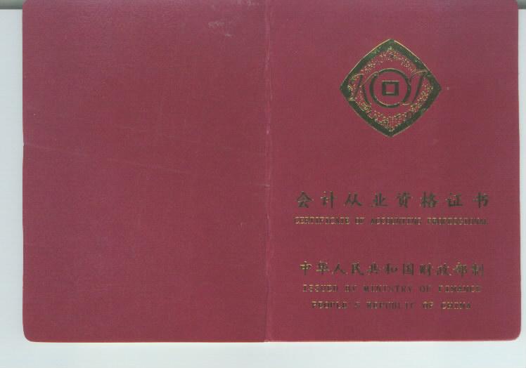 天津会计从业资格证培训班 会计证培训报名