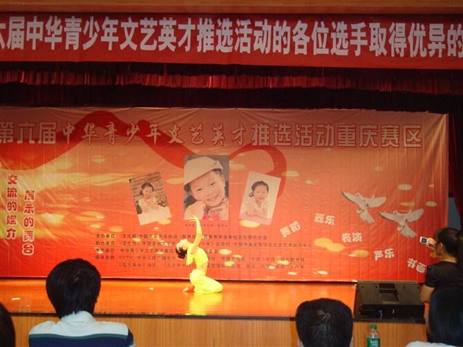 第6屆中華青少年文藝英才推選活動重慶賽區