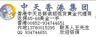 香港中天黃金誠招現貨黃金代理商和個人代理
