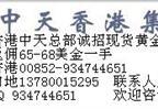 香港中天�S金�\招�F��S金代理商和��人代理