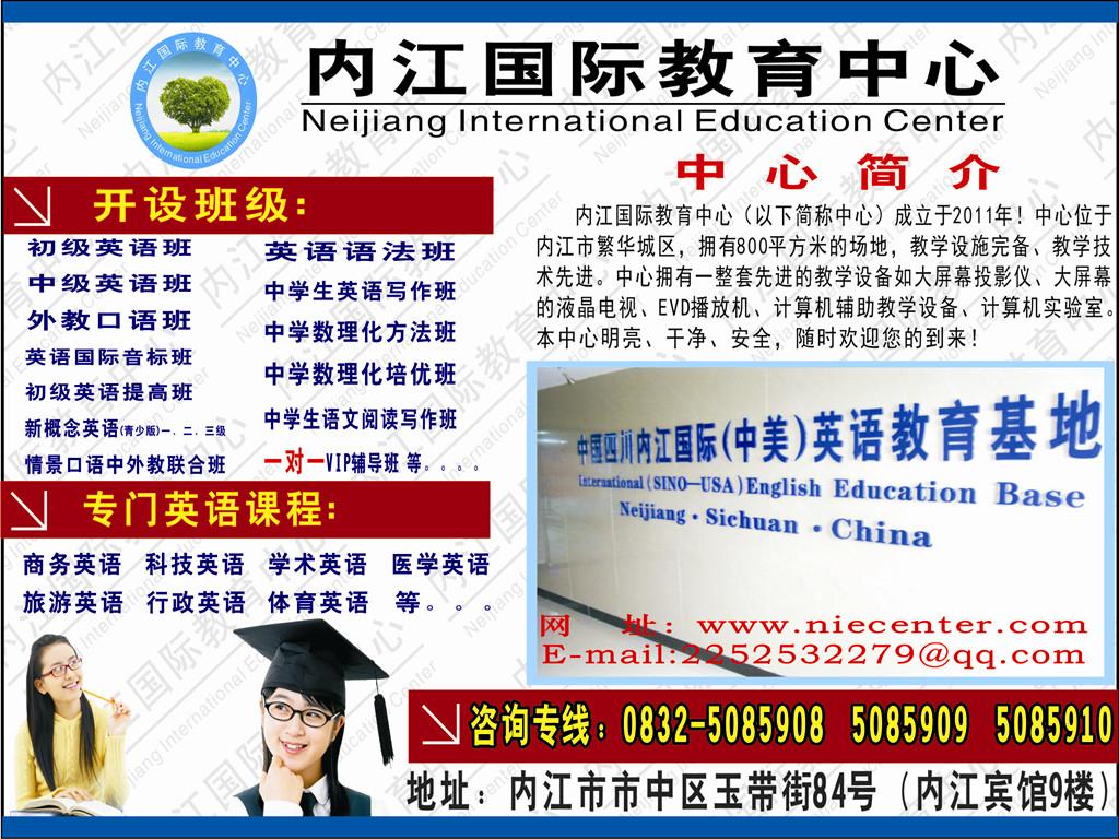 内江国际教育中心 英语培训 暑期招生中.....