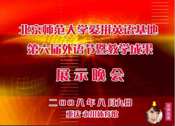 愛拼英語中心2011年暑假招生簡章