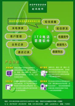 提供網絡版電話錄音管理軟件029-88220386