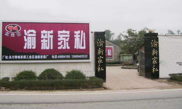 重庆永川区渝新家俱厂