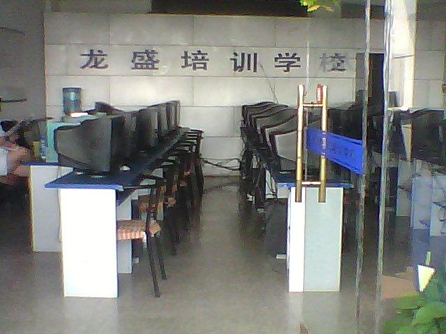 龙盛电脑培训学校常年招生,学会为止!