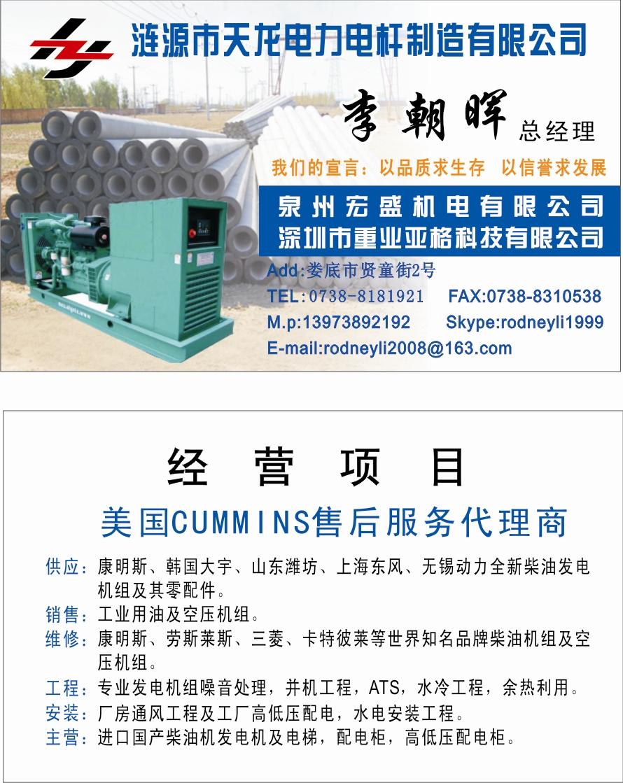 專業銷售發電機組