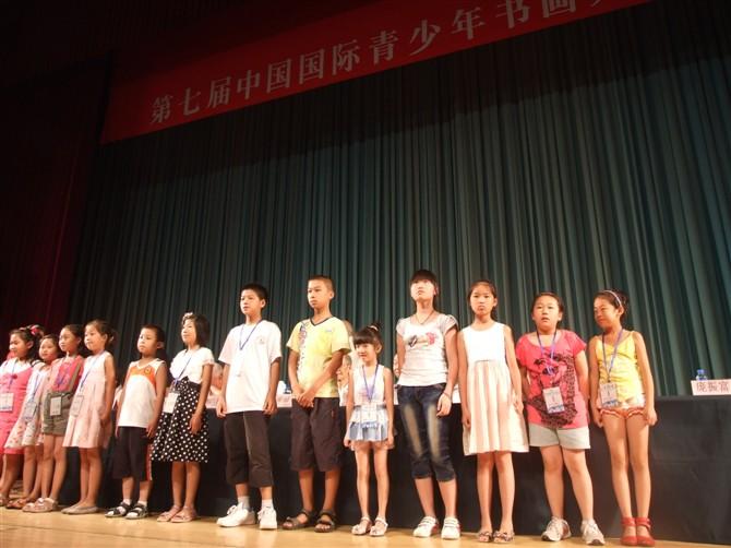 第七届中国国际青少年书画大赛获奖喜报