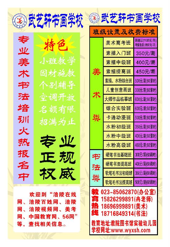 武艺轩书画学校2001年秋期招生报名开始了