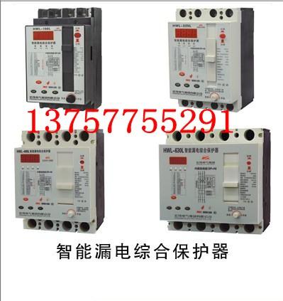 高低压断路器,智能漏电断路器,电表箱,无功补偿