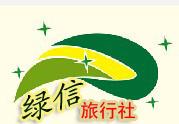 石家莊綠信旅行社有限公司
