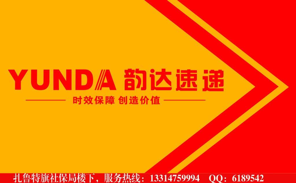 yunda8858