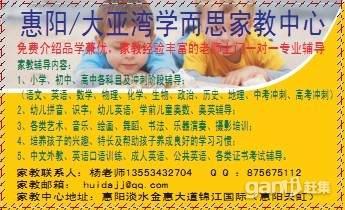 惠阳/大亚湾家教
