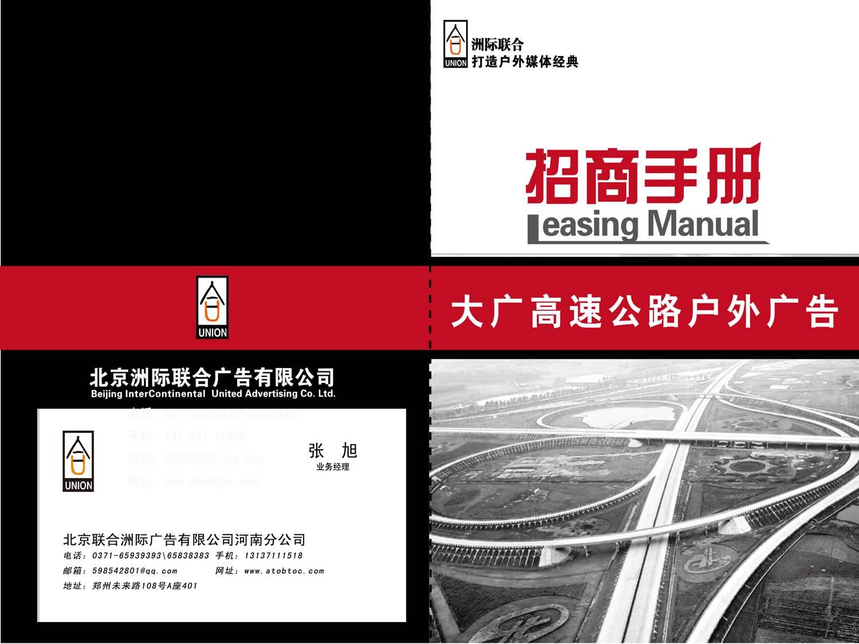 大广高速,濮阳段,立柱,跨线,户外广告,招商,招租