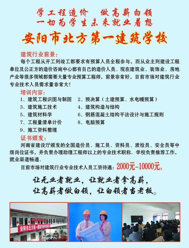 安阳市北方第一建筑学校