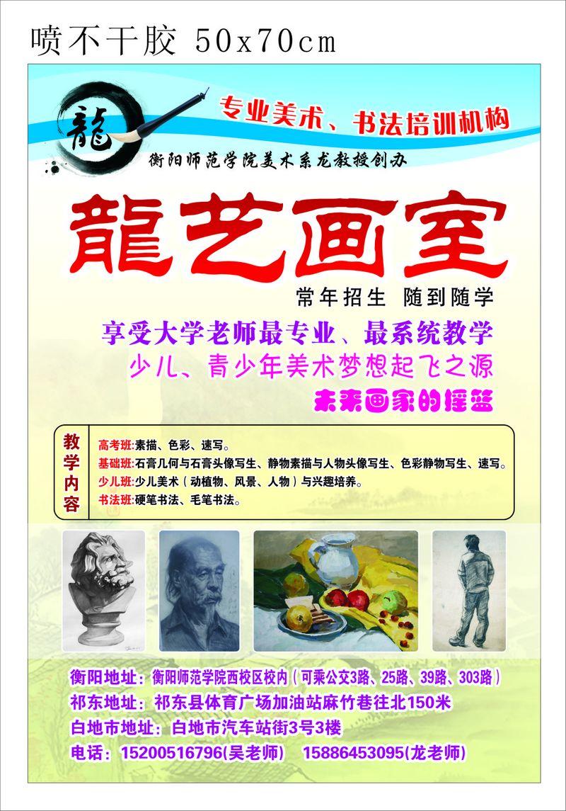 衡阳师范学院龙艺画室祁东 白地市常年招生广告