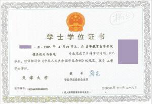 自考专本科教育网可查 ,国家认可(可申请学位)