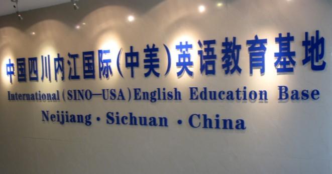 英语培训 诚邀您前来免费试听...