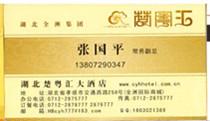 孝感在線--湖北楚粵匯大酒店