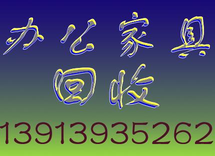 南京金陵二手办公家具回收公司13913935262