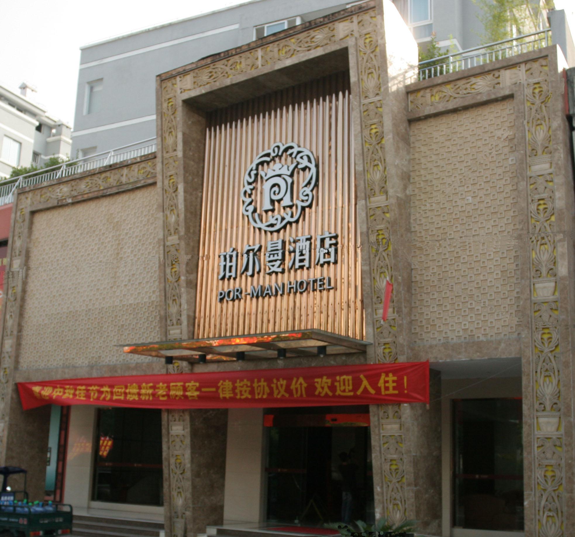 青田珀尔曼酒店