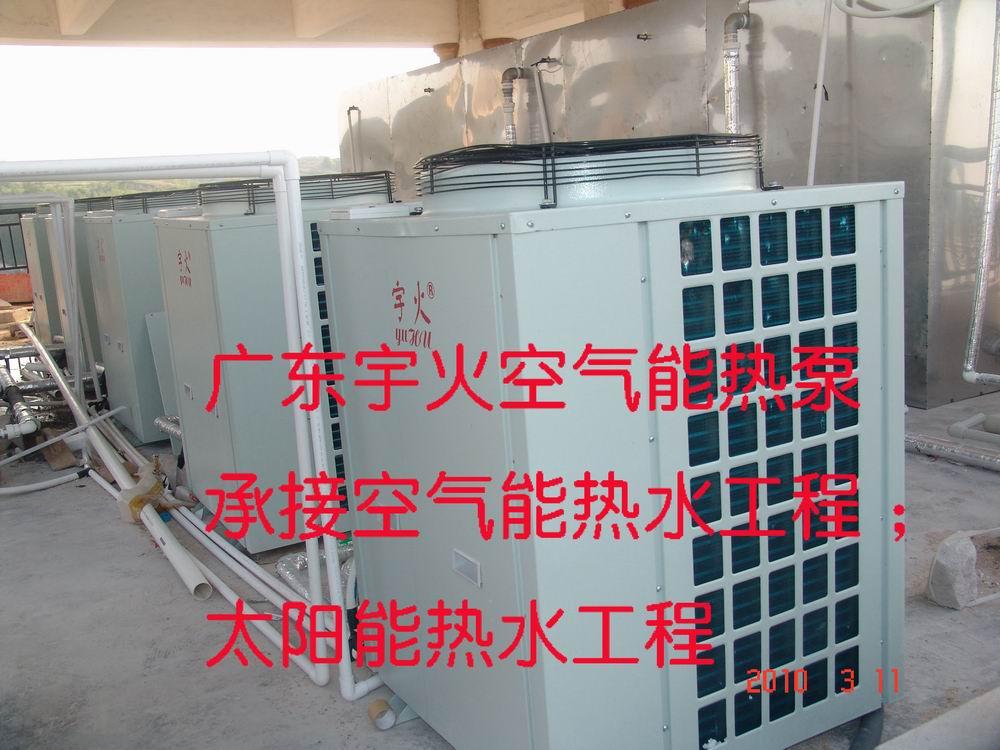 供熱水工程空氣能熱水工程宇火空氣能工程