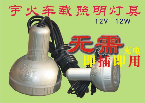 最新型灯具现代灯具宇火LED照明灯具车载照明灯