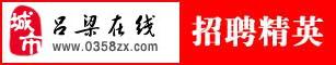 吕梁在线网络服务中心