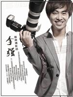 李强,摄影师