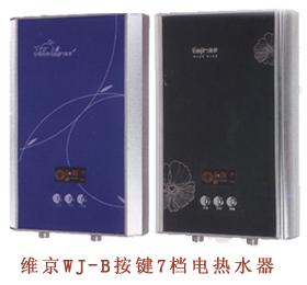 维京WJ-B7档即热式电热水器