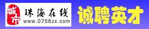 《珠海在線》網站采編運營中心