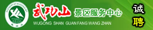 萍乡武功山景区服务中心