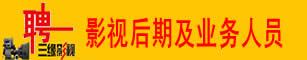 漯河市三缘影视科技有限公司