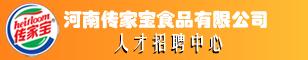 河南传家宝食品有限公司