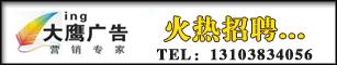 荥阳市大鹰广告经营部