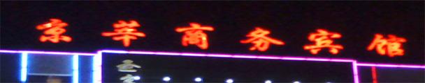 京莘商务宾馆