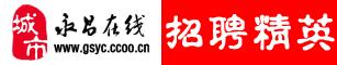 永昌在线网站运营管理中心