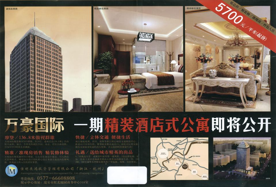 �f豪���H公寓