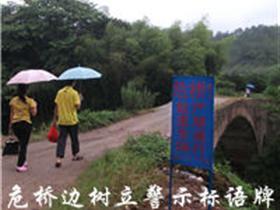 [转贴]寻乌县罗珊乡罗塘村危桥以及急弯和陡坡处树立醒目的警示标语
