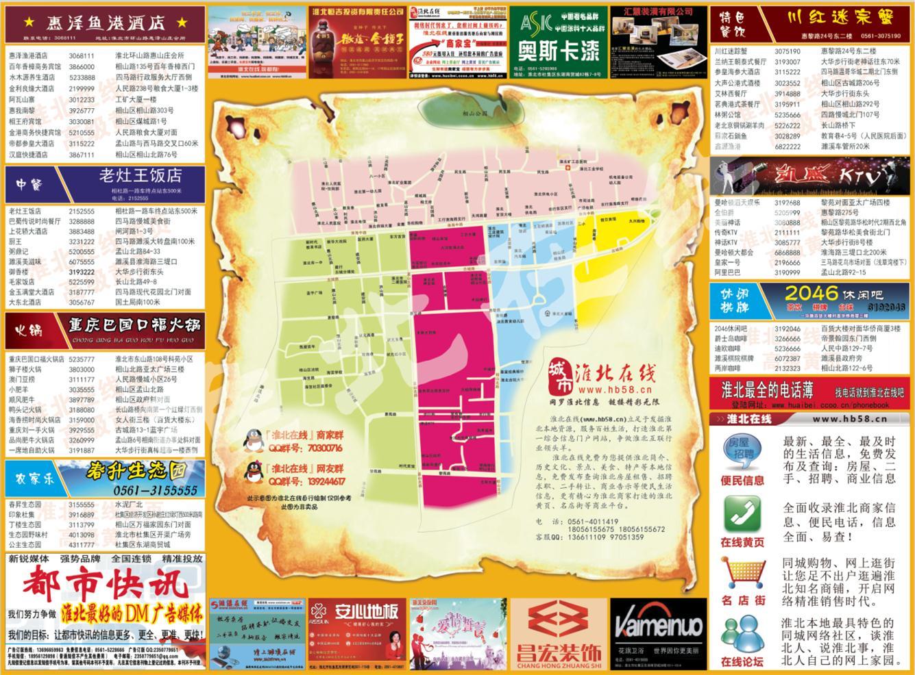 淮北餐饮娱乐分布图