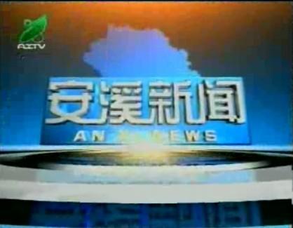 安溪新闻-安溪电视台新闻