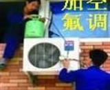 北京石景山区三菱空调移机加氟4006762398