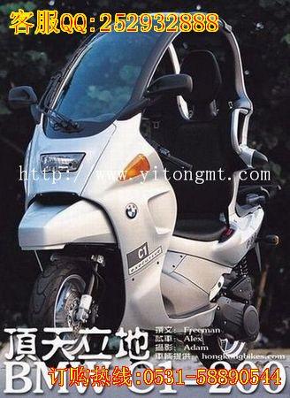 特价销售全新进口宝马C1-200摩托车