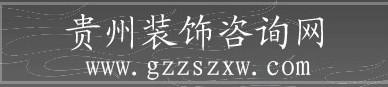 贵州装饰咨询网