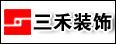 韶关市三禾装饰有限公司