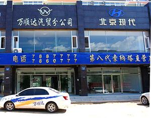 建平县万顺达汽车贸易有限公司